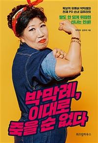 박막례, 이대로 죽을 순 없다 - 독보적 유튜버 박막례와 천재 PD 손녀 김유라의 말도 안 되게 뒤집힌 신나는 인생!